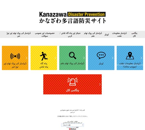 かなざわ多言語防災サイト