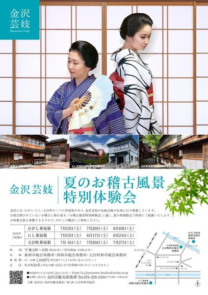 金沢芸妓夏のお稽古風景特別体験会1-1