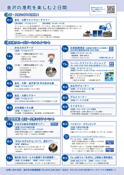 金石・大野タウンウォッチ-2