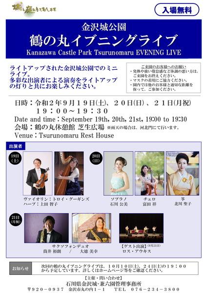鶴の丸イブニングライブチラシ9.19-21-1