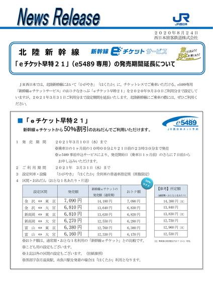 200824_00_hayatoku-1