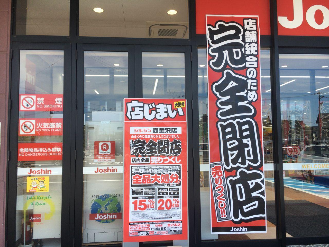 新潟と金沢、どっちが都会? Part49 YouTube動画>33本 ->画像>87枚