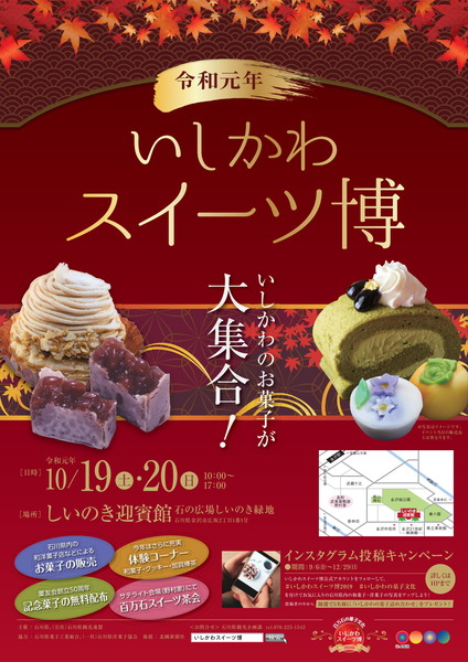 sweets2019_front-1