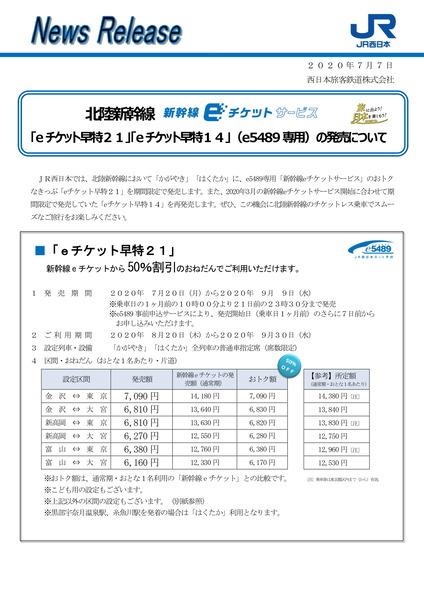 200706_00_e-ticket_1-1