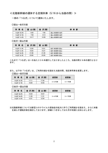 200508_02_untenkeikaku-2
