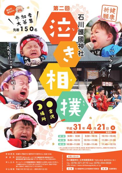 pamphlet_nakizumou-1