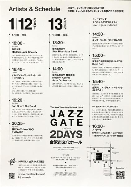 jazz_gate__裏