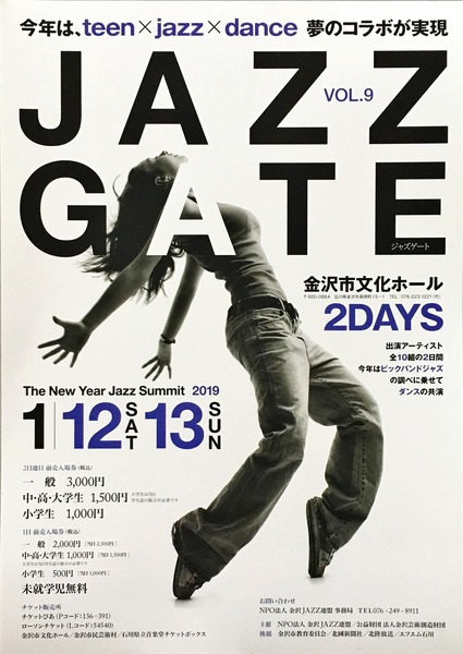 jazz_gate__表