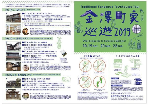 event-2019-1