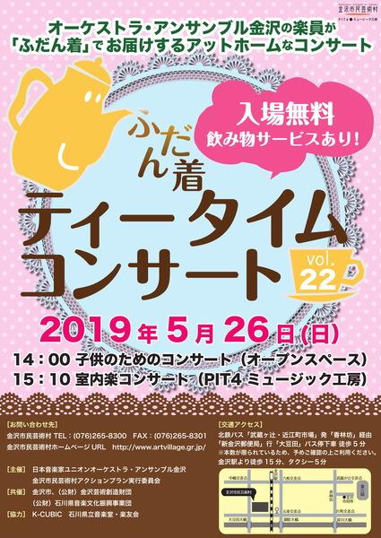 FudangiTT_vol22_Flyer-1