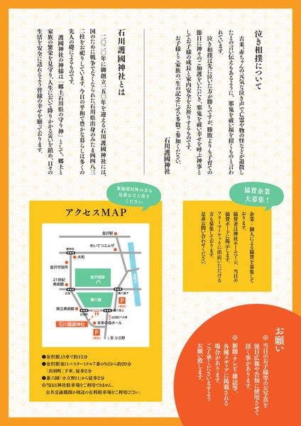 pamphlet_nakizumou-2
