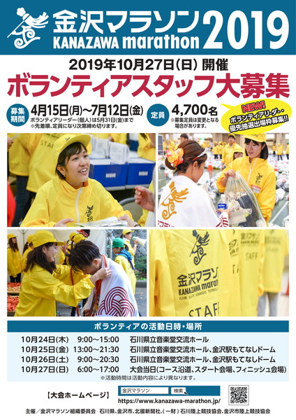 volunteer2019-1
