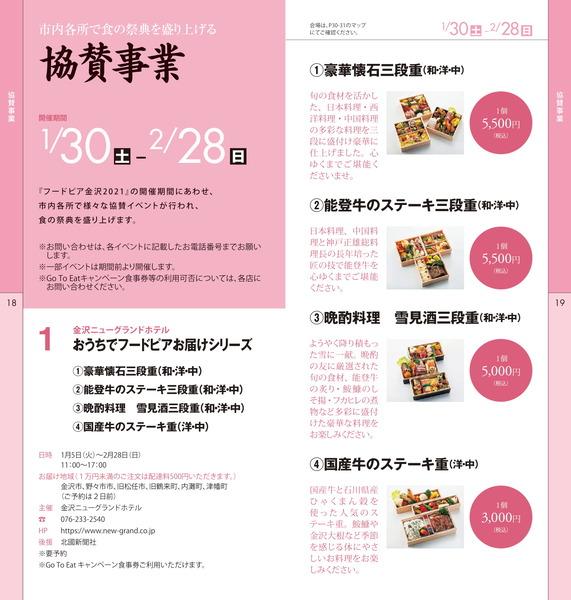 foodpia_booklet2021-10