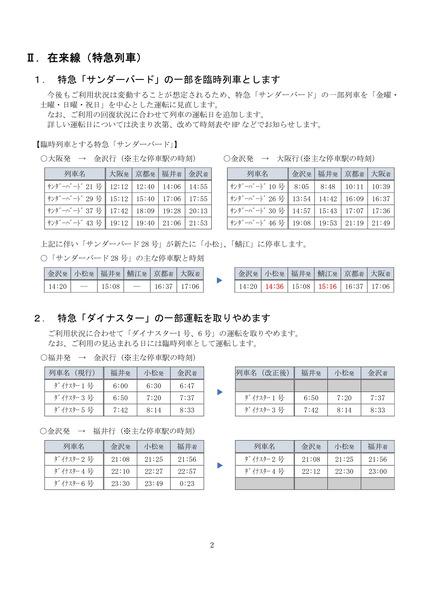 201218_00_kanazawa-3