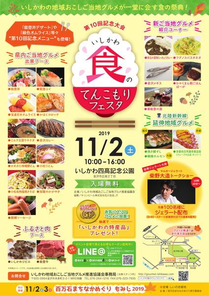 tenkomori10th-1