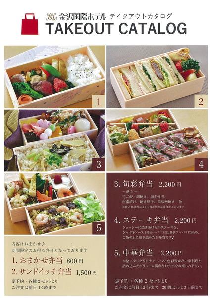 金沢国際ホテル テイクアウト-1