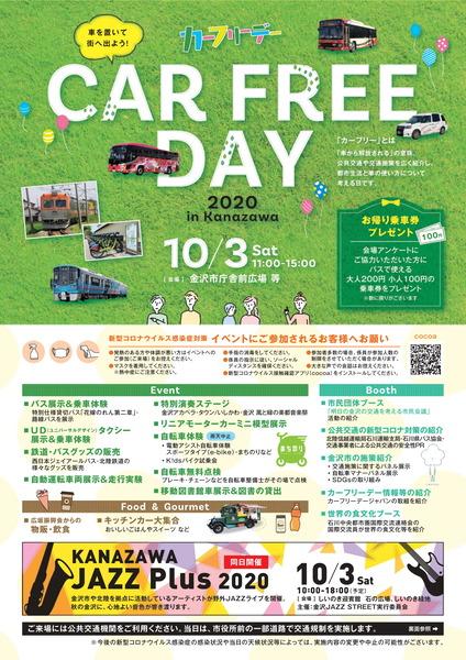 carfree2020-1