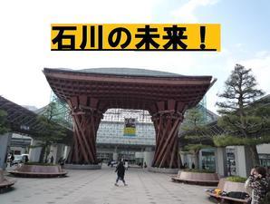 石川の未来!