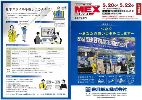 MEX金沢2021 チラシ①_pages-to-jpg-0001