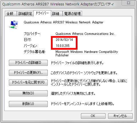 ネットワークアダプタ更新