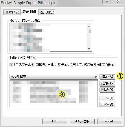 �ヘッダ指定で →追加