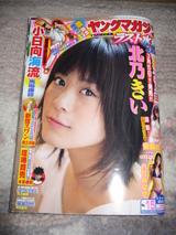 ヤンマガ表紙2