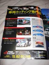 スピードGPページ