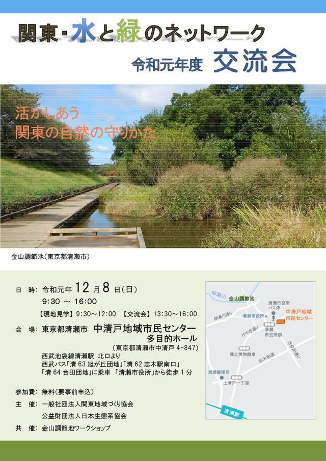 関東水と緑2019-交流会チラシver06(最終版)-1