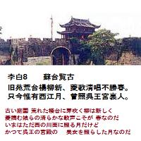 姑蘇台02rihaku200