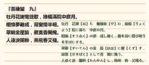 菩薩蠻0(9)