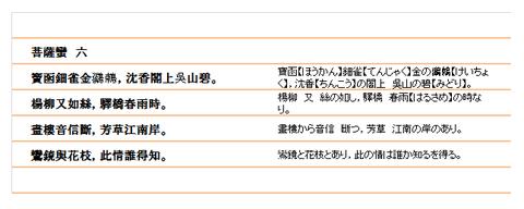 菩薩蠻(6)