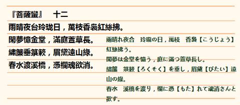 菩薩蠻0(12)