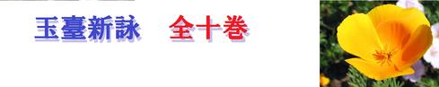 玉臺新詠タイトル002