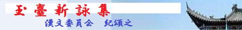 タイトル道觀01玉臺新詠
