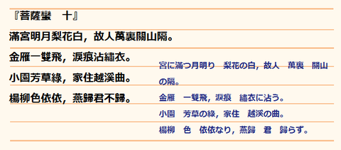 菩薩蠻0(10)