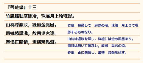 菩薩蠻0(13)
