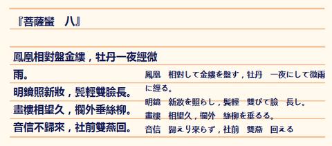 菩薩蠻0(8)