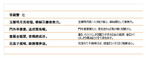菩薩蠻(7)