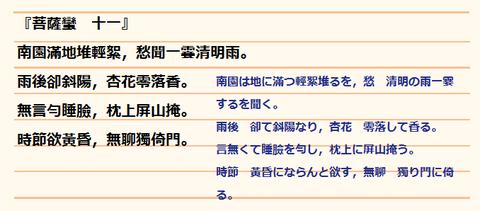 菩薩蠻0(11)