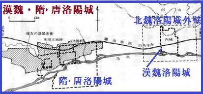 漢魏隋唐の洛陽城