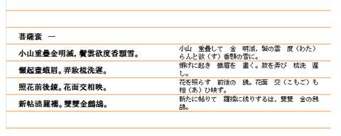 菩薩蠻(1)