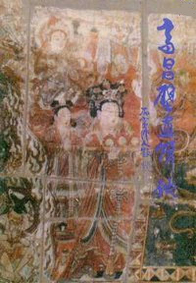 高昌の壁画