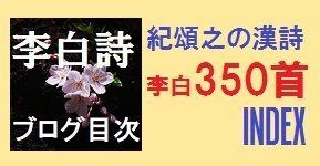 李白詩INDEX02