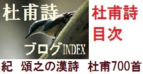 杜甫詩INDEX02
