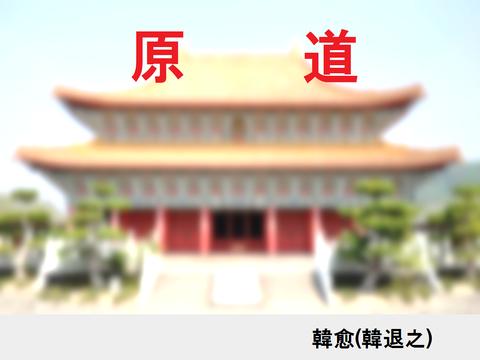 原道孔子廟001306