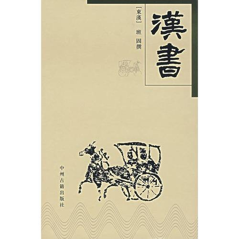 漢書 01