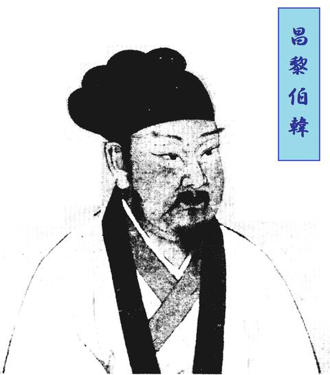 韓昌黎自画像