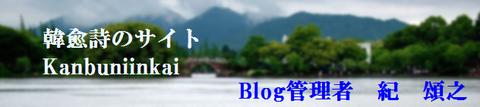 ブログ紹介サイト 韓愈詩のサイト002