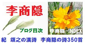 李商隠INDEX02