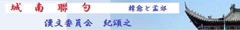 タイトル道觀01 城南聯句
